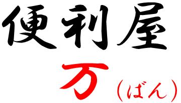 広島市内のお手軽便利屋さん【便利屋 万(ばん)】