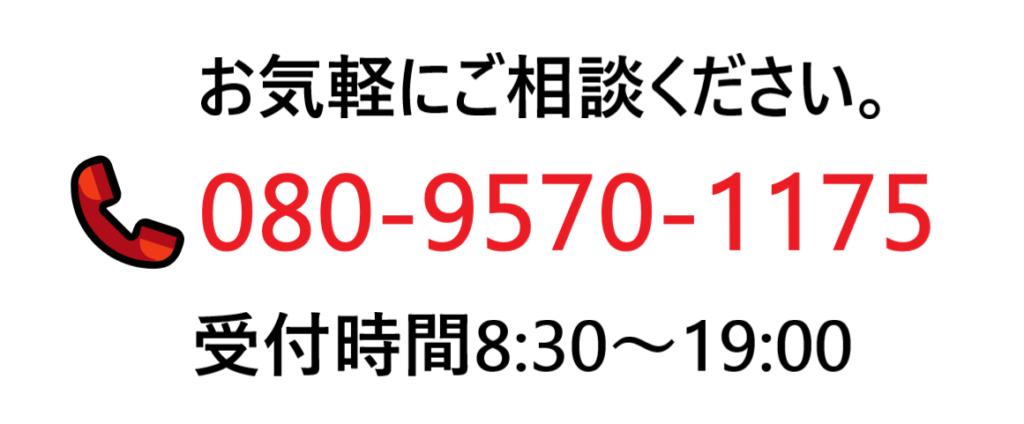 広島の便利屋 連絡先