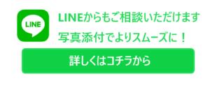 広島の便利屋 ライン LINE