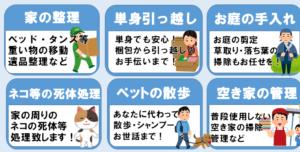 お困りな方は広島 便利屋 万にご気軽に相談ください!