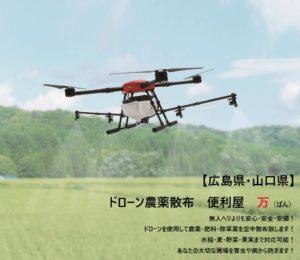 【広島】農薬散布ドローンの活動について