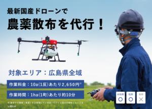 【広島県内】ドローン農薬散布の依頼が急増しています!