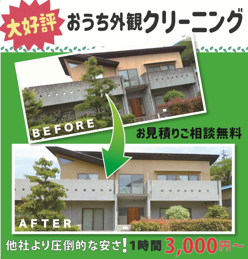 広島の外壁高圧洗浄は格安でおすすめ 外壁汚れ落とし
