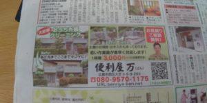 リビング広島 あさびと!に広告を出しました